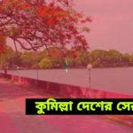 কুমিল্লা দেশের সেরা শহর!