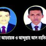 জাতীয় ছাত্র সমাজ কুমিল্লা চৌদ্দগ্রাম উপজেলা শাখার আহবায়ক কমিটি গঠন
