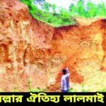 কুমিল্লার ঐতিহ্য লালমাই পাহাড়