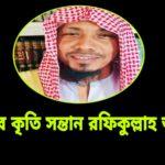 কুমিল্লার কৃতি সন্তান রফিকুল্লাহ আফসারী