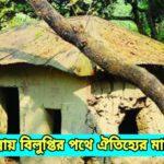 কুমিল্লায় বিলুপ্তির পথে ঐতিহ্যের মাটির ঘর