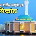 দেশের প্রথম মডেল মসজিদ কমপ্লেক্স হচ্ছে কুমিল্লায়