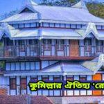 কুমিল্লার ঐতিহ্য 'রেডিমেড ঘর'