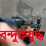 কুমিল্লা সদরে 'বন্দুকযুদ্ধে' মাদক ব্যবসায়ী কুটু নিহত