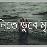 কুমিল্লায় পানিতে ডুবে শিশুর মৃত্যু