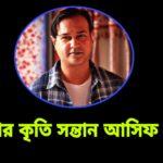 কুমিল্লার কৃতি সন্তান আসিফ আকবর