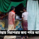 কুমিল্লায় নিরাপত্তার জন্য পর্দার আড়ালে ওরা