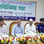 চাঁদপুর জেলায় দুর্নীতির অভিযোগ তুলনামূলকভাবে কম : দুদক চেয়ারম্যান