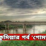 কুমিল্লার গর্ব 'গোমতী'