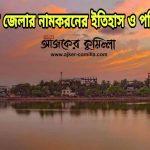 কুমিল্লা জেলার নামকরনের ইতিহাস ও পরিচিতি