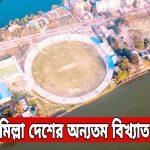কুমিল্লা দেশের অন্যতম বিখ্যাত শহর
