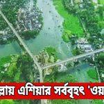 কুমিল্লায় এশিয়ার সর্ববৃহৎ 'ওয়াই সেতু'