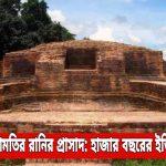 কুমিল্লা ময়নামতির রানির প্রাসাদ: হাজার বছরের ইতিহাসের সাক্ষী