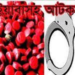 লাকসামে মাদক বিক্রেতা দেবর-ভাবি ইয়াবাসহ আটক