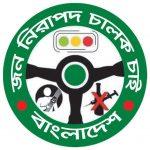 """""""জন নিরাপদ চালক চাই"""" কুমিল্লায় অস্থায়ী কমিটি গঠন"""