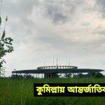 কুমিল্লায় আন্তর্জাতিক বিমানবন্দর