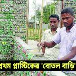 দেশের প্রথম প্লাস্টিকের 'বোতল বাড়ি' কুমিল্লায়