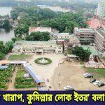 'বরিশাইল্লারা খারাপ, কুমিল্লার লোক ইতর' বলা যতবড় গুনাহ
