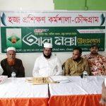 চৌদ্দগ্রামে দিনব্যাপী হজ্জ প্রশিক্ষণ কর্মশালা অনুষ্ঠিত