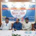 চাঁদপুরে প্রথমবারের মতো ৩০টি সংগঠনের অংশগ্রহণে স্বেচ্ছাসেবী মিলনমেলা অনুষ্ঠিত