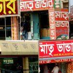 কুমিল্লা জুড়ে ক্রেতা ঠকানোর রমরমা রসমালাই বাণিজ্য