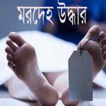 কুমিল্লার লালমাইয়ে অজ্ঞাত ব্যক্তির মর দেহ উদ্ধার