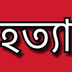 কুমিল্লার সদর দক্ষিণে এক নারীর গলা কা টা মর দেহ উদ্ধার