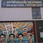 ঢাকা বিশ্ববিদ্যালয়ে ধর্মভিত্তিক ছাত্ররাজনীতি নিষিদ্ধের সিদ্ধান্ত