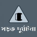 কুমিল্লার নূরপুরে ট্রাকচাপায় অটোযাত্রী নিহত