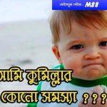 কুমিল্লার ইতর: ইতর কোন উপহাস নয়, ইতর ভালবাসার, মর্যাদার ও মূল্যবোধের অহংকার