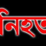 কুমিল্লায় সাকুরা স্টিল মিলে বিস্ফোরণে শ্রমিক নিহত, ময়নাতদন্ত ছাড়াই সমঝোতায় লাশ হস্তান্তর