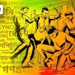 কুমিল্লায় গরুচোর সাজিয়ে হত্যার অভিযোগ