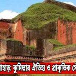 লালমাই পাহাড়: কুমিল্লার ঐতিহ্য ও প্রাকৃতিক সৌন্দর্যের প্রতীক