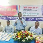 বেতন কমালো কুমিল্লা শিক্ষাবোর্ড মডেল কলেজ