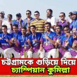 চট্টগ্রামকে গুড়িয়ে দিয়ে চ্যাম্পিয়ন কুমিল্লা