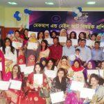 কুমিল্লা নগরীতে মেকআপ এন্ড নেইল আর্ট বিষয়ক প্রশিক্ষণ কর্মশালা অনুষ্ঠিত