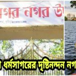 কুমিল্লা ধর্মসাগরের দৃষ্টিনন্দন নগর উদ্যান
