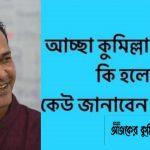 কুমিল্লা বিভাগের কি হলো, কেউ জানাবেন প্লিজ : আসিফ আকবর