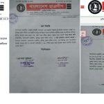 খুড়িয়ে খুড়িয়ে চলছে কুমিল্লা দক্ষিণ জেলা ছাত্রলীগ