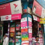 কুমিল্লায় প্রযুক্তি ব্যবহার করে বিকাশের টাকা লুট: আটক ৪