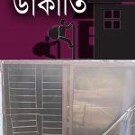 চৌদ্দগ্রামে কৃষি ব্যাংকের ভল্টের তালা ভেঙ্গে ১১ লক্ষাধিক টাকা লুট