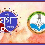 অর্ধযুগ পেরিয়ে কুমিল্লা বিশ্ববিদ্যালয় সাংবাদিক সমিতি