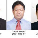 """সামাজিক ও সাংস্কৃতিক সংগঠন """"কুমিল্লা জনান্তিক"""" এর কার্যনির্বাহী কমিটি গঠন"""