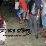 কুমিল্লায় বিয়ের দাবিতে নারায়নগঞ্জের মেয়ের অনশণ