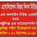 ১০ ডিসেম্বর অনুষ্ঠিত হবে কুমিল্লা ইয়ুথ জার্নালিষ্ট এসোসিয়েশন বিজয় দিবস মিডিয়া ক্রিকেট ম্যাচ
