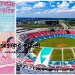 নতুন ৩ টি খেলার মাঠ হবে কুমিল্লায়