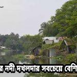 ৪৯ হাজার নদী দখলদার সবচেয়ে বেশি কুমিল্লায়