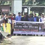 কুমিল্লায় পল্লী বিদ্যুৎ সমিতির কর্মকর্তা হত্যার প্রতিবাদে মানববন্ধন