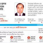 সাড়ে ৩ হাজার কোটি টাকা নিয়ে চম্পট প্রশান্ত কুমার হালদার