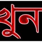 কুমিল্লায় ১৬ দিনে ৬ খুন, ধরা-ছোঁয়ার বাইরে ঘাতকরা